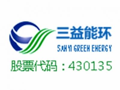 【报名项目】北京三益能源环保发展股份有限公司