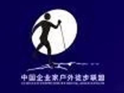 【报名项目】中国企业家户外徒步联盟