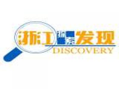 【报名项目】浙江探索发现文化传播有限公司