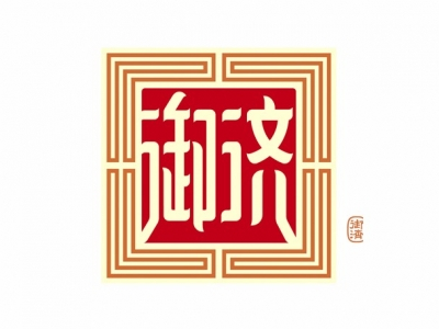 【报名项目】台州御济中药饮片有限公司