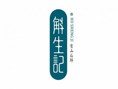 【报名项目】安徽斛生记生物科技有限公司