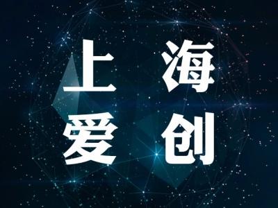 【报名项目】上海爱创专利技术开发有限公司