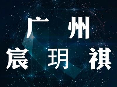 【报名项目】广州宸玥祺生物科技有限公司