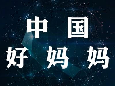 【报名项目】中国好妈妈