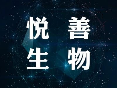 【报名项目】悦善生物科技有限公司