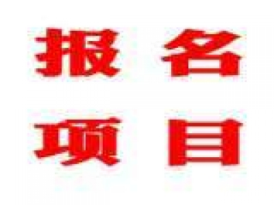 【报名项目】上海汤米汤米装饰设计有限公司